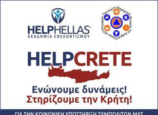 help crete